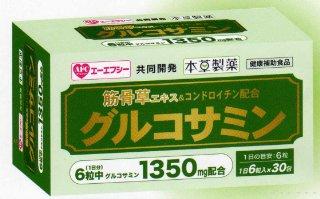 グルコサミン(コンドロイチン&筋骨草配合)